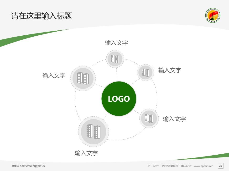 沈阳音乐学院PPT模板下载_幻灯片预览图26