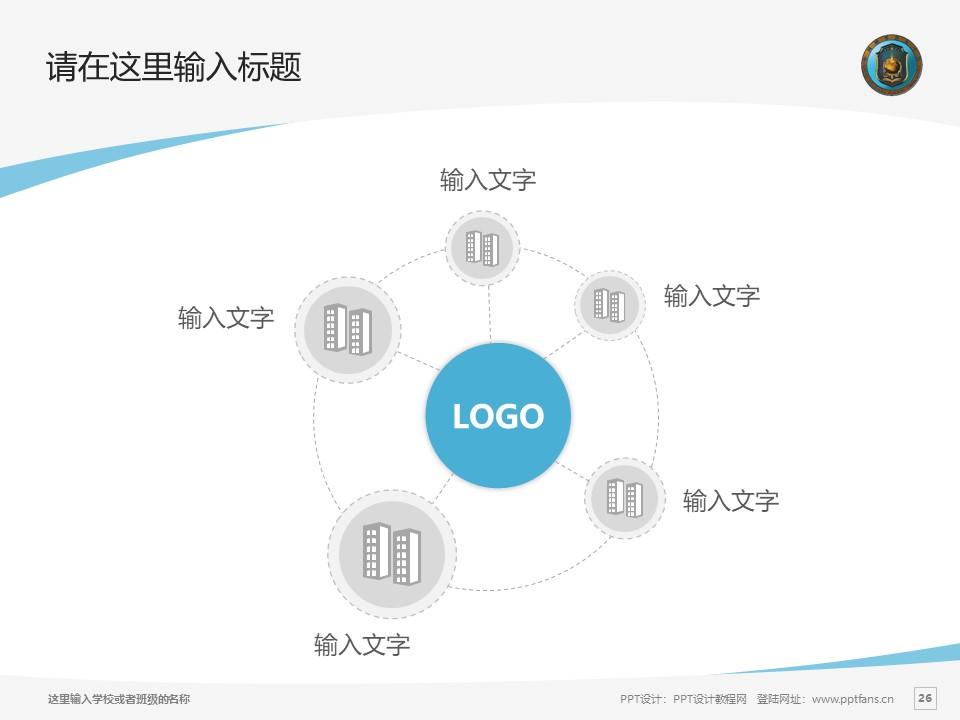 中国刑事警察学院PPT模板下载_幻灯片预览图26