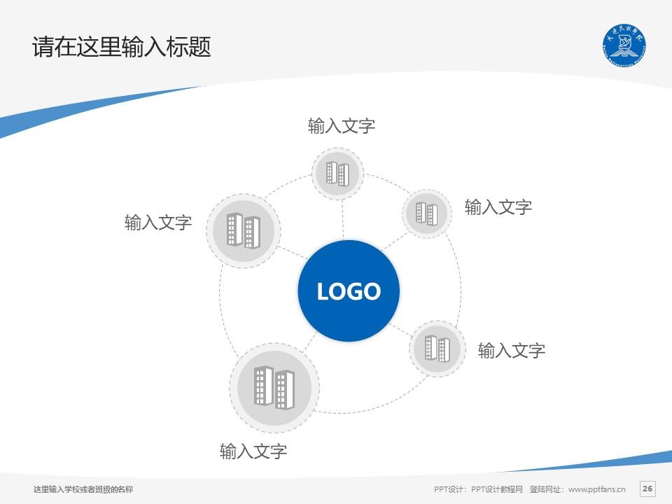 大连民族学院PPT模板下载_幻灯片预览图26