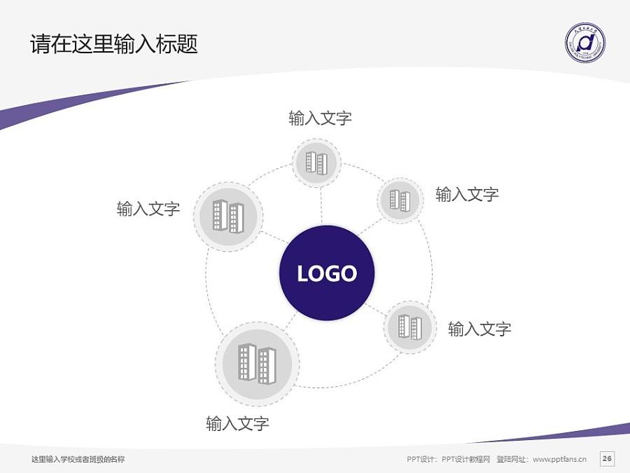 大连工业大学PPT模板下载_幻灯片预览图26