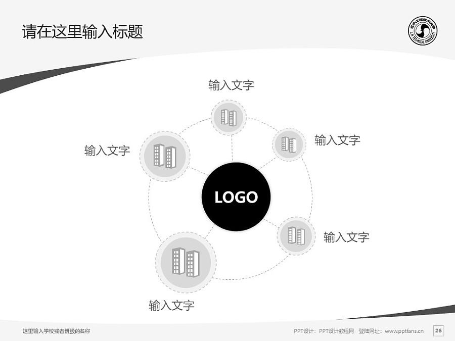 辽宁工程技术大学PPT模板下载_幻灯片预览图26