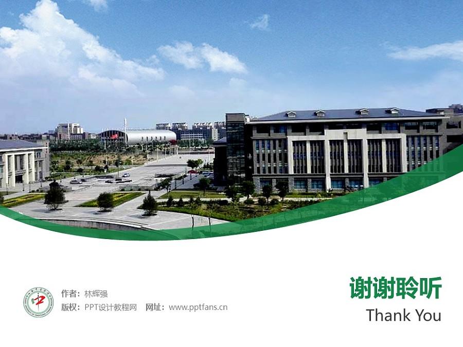 山西中医学院PPT模板下载_幻灯片预览图32