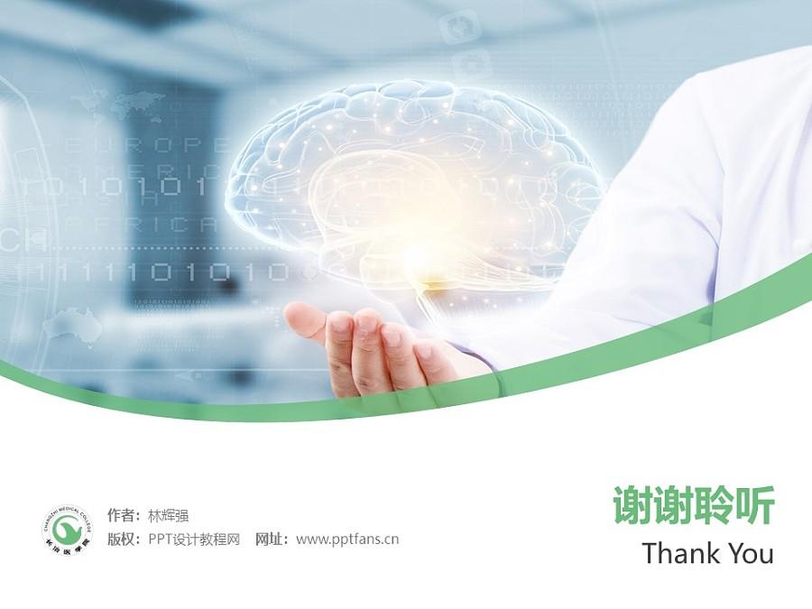 长治医学院PPT模板下载_幻灯片预览图32
