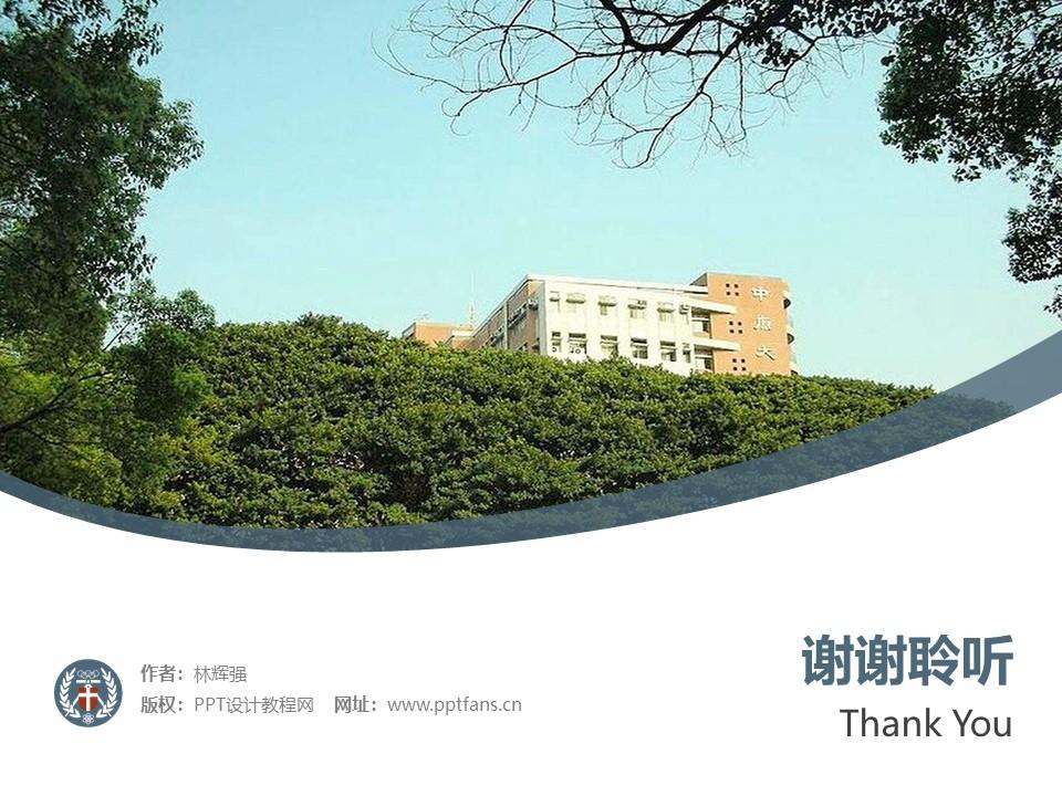 台湾中原大学PPT模板下载_幻灯片预览图32
