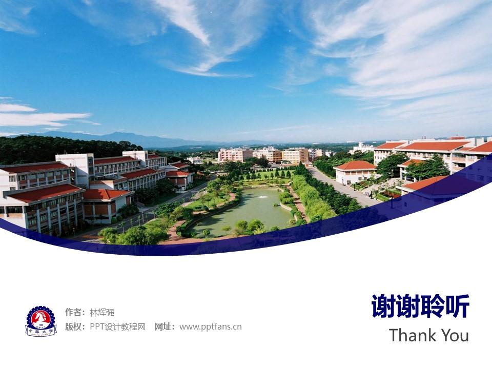 台湾中华大学PPT模板下载_幻灯片预览图32