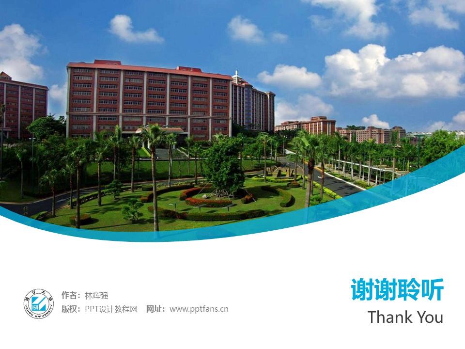 台湾义守大学PPT模板下载_幻灯片预览图32