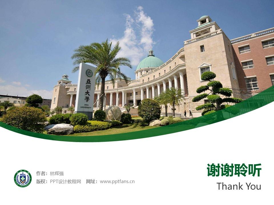 台湾亚洲大学PPT模板下载_幻灯片预览图32