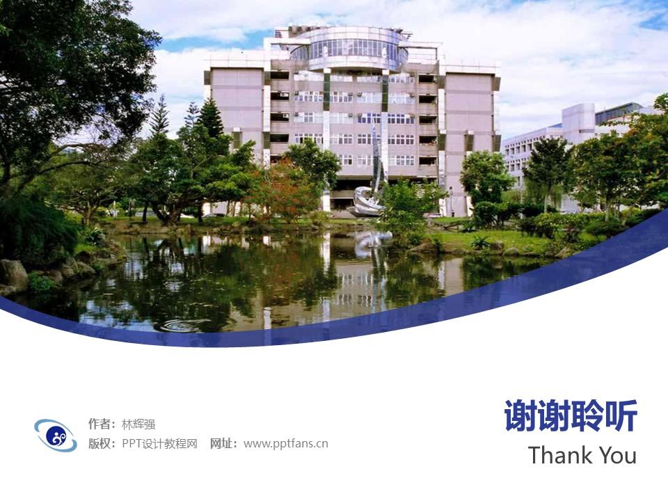台湾宜兰大学PPT模板下载_幻灯片预览图32