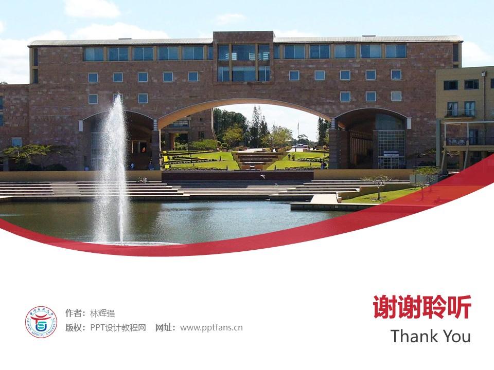台湾首府大学PPT模板下载_幻灯片预览图32