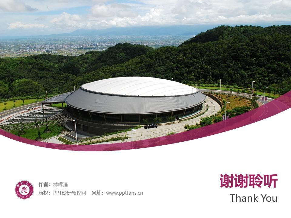 台湾佛光大学PPT模板下载_幻灯片预览图32