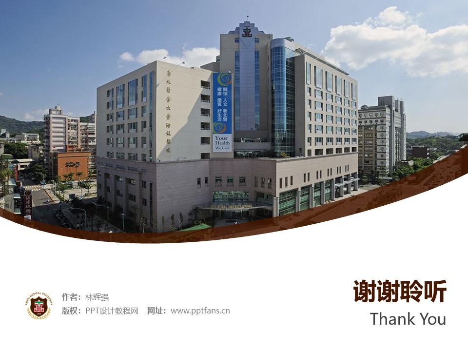 台北医学大学PPT模板下载_幻灯片预览图32
