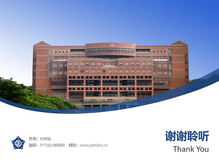 台湾中正大学PPT模板下载_幻灯片预览图32