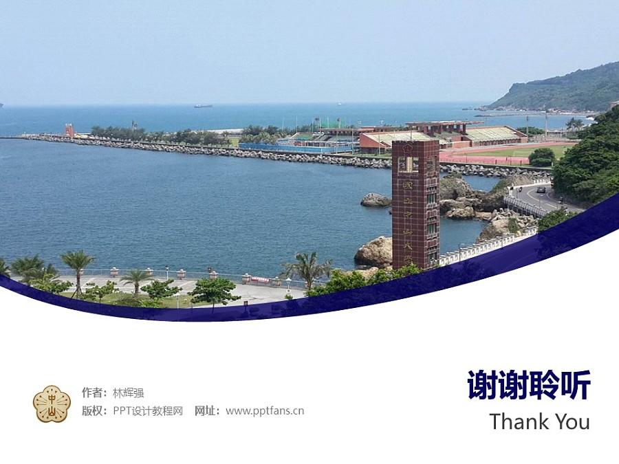 台湾中山大学PPT模板下载_幻灯片预览图32