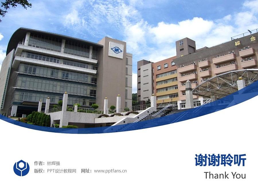 台湾科技大学PPT模板下载_幻灯片预览图32