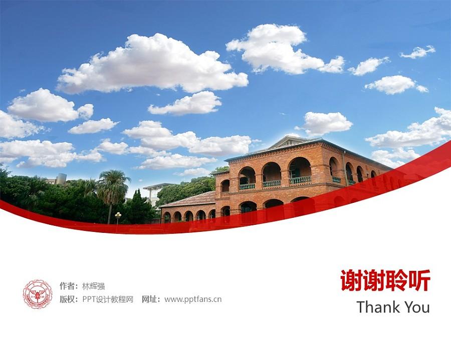 台湾淡江大学PPT模板下载_幻灯片预览图32