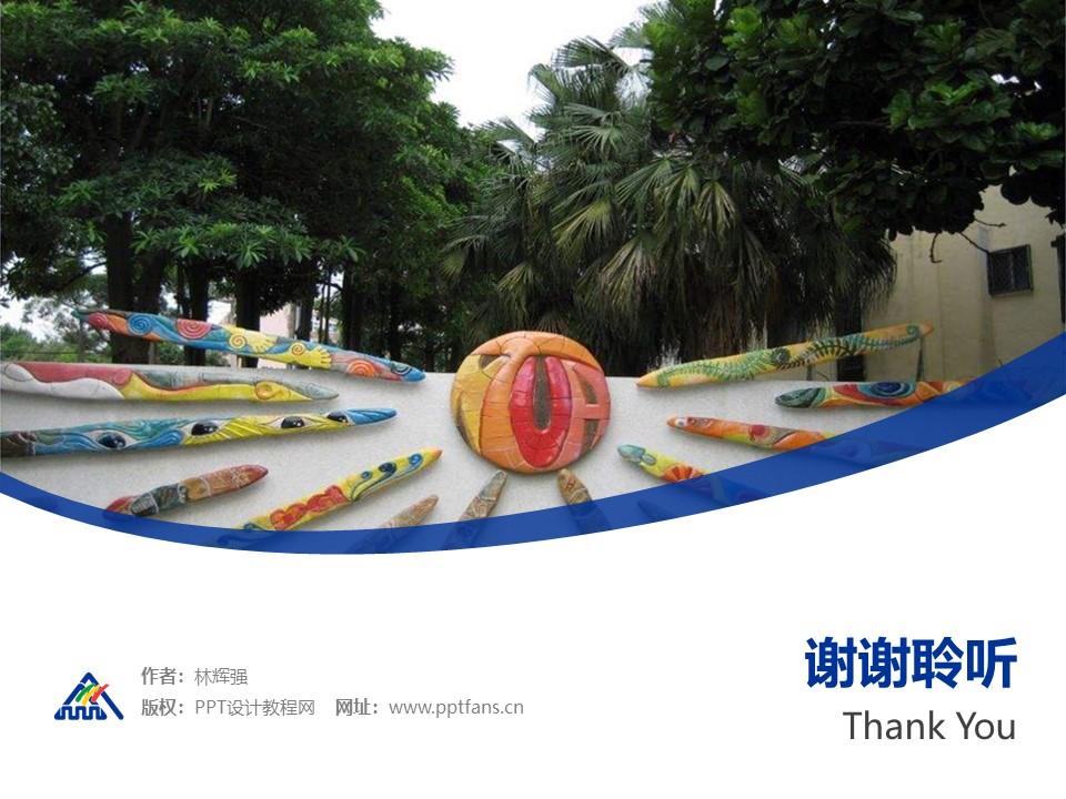 台北艺术大学PPT模板下载_幻灯片预览图32
