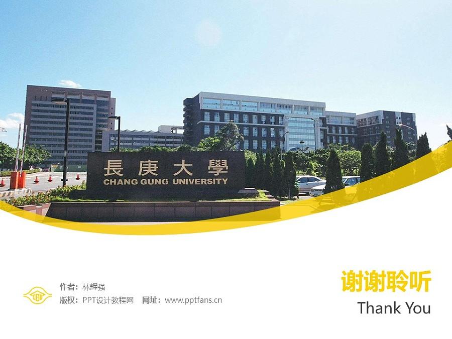 台湾长庚大学PPT模板下载_幻灯片预览图32