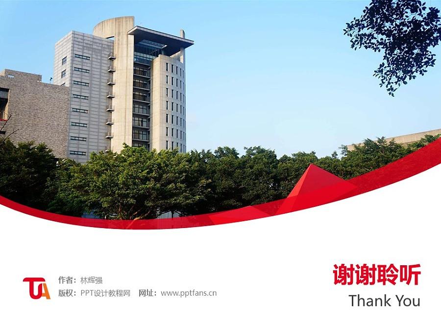 台湾艺术大学PPT模板下载_幻灯片预览图32