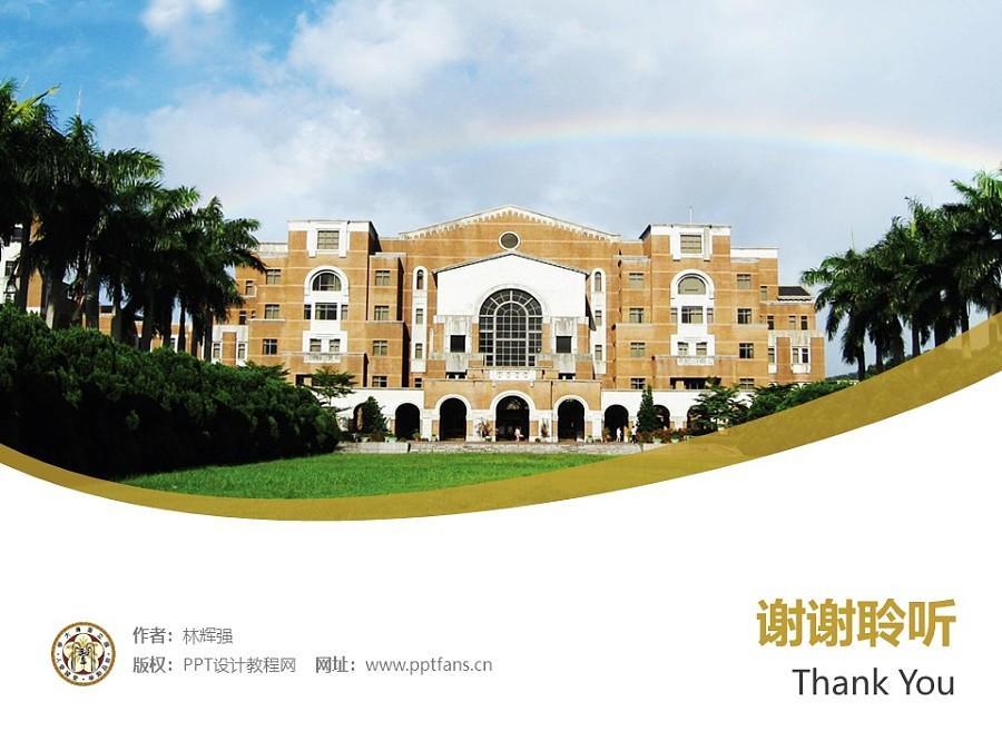 台湾大学PPT模板下载_幻灯片预览图32