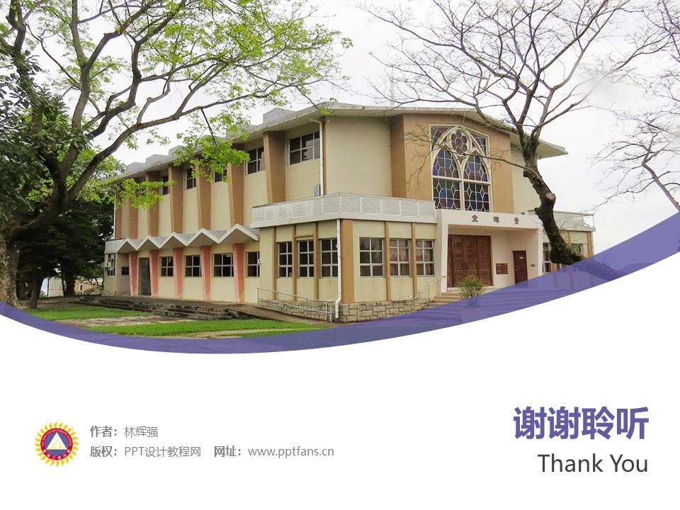 香港三育书院PPT模板下载_幻灯片预览图32