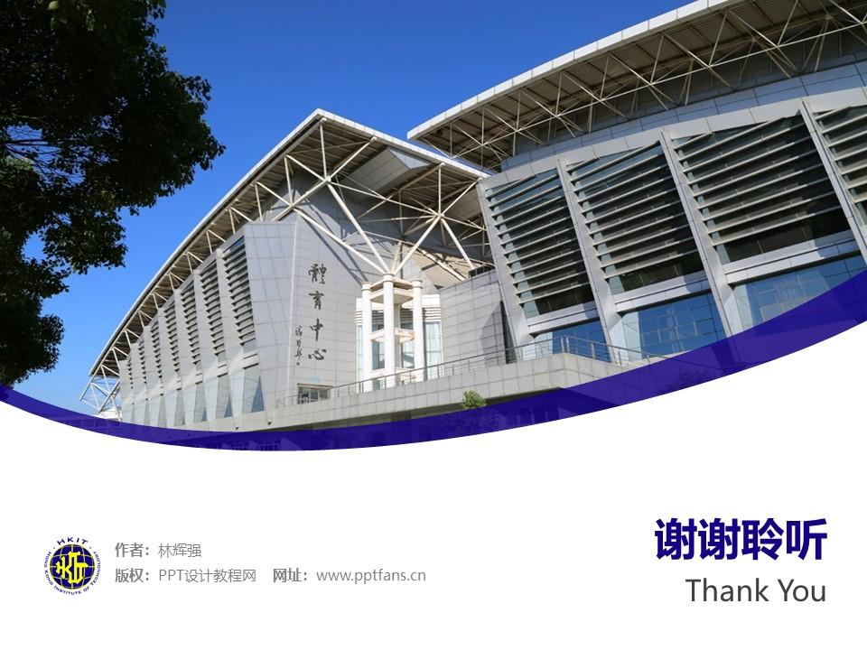 香港科技专上书院PPT模板下载_幻灯片预览图32