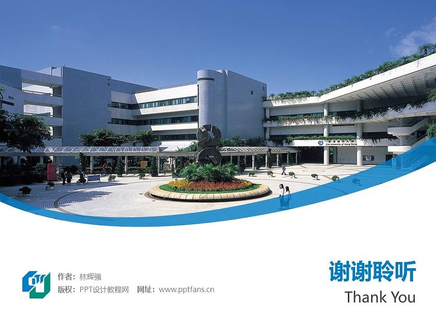 香港城市大学PPT模板下载_幻灯片预览图32