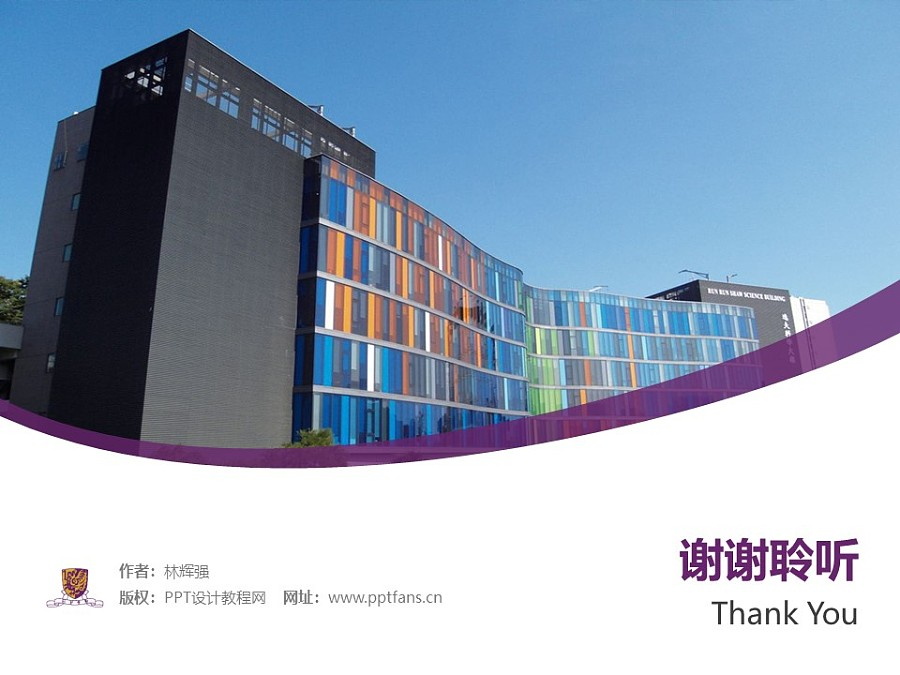 The Chinese University of Hong Kong powerpoint template download | 香港中文大学PPT模板下载_幻灯片预览图32