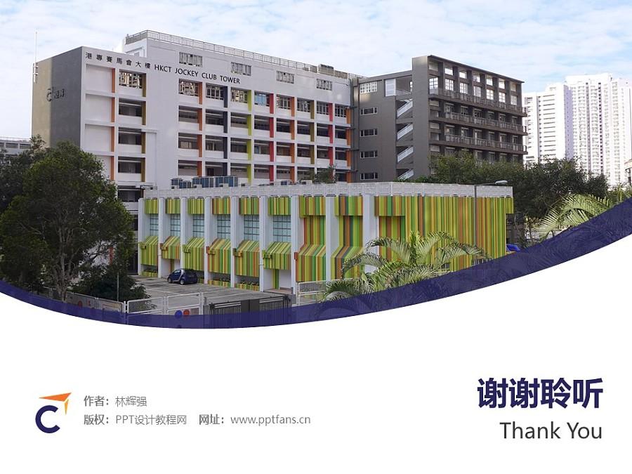 香港专业进修学校PPT模板下载_幻灯片预览图32
