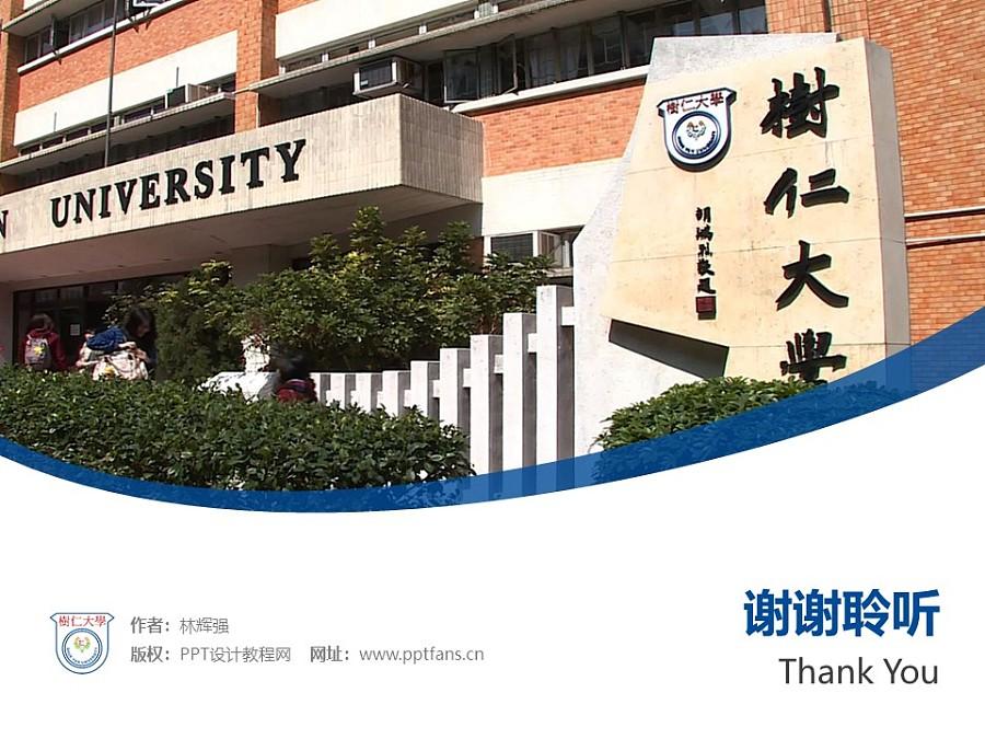 香港树仁大学PPT模板下载_幻灯片预览图32