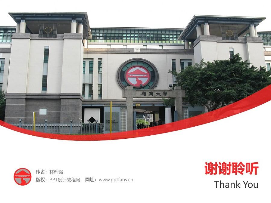 岭南大学PPT模板下载_幻灯片预览图32