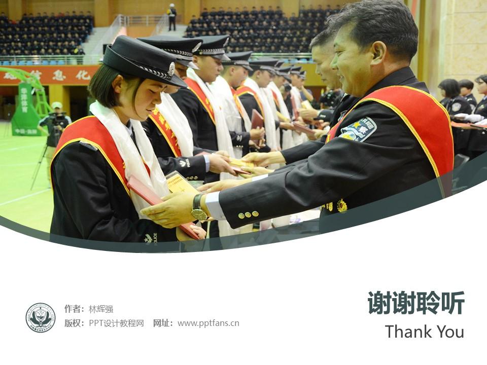 西藏警官高等专科学校PPT模板下载_幻灯片预览图32