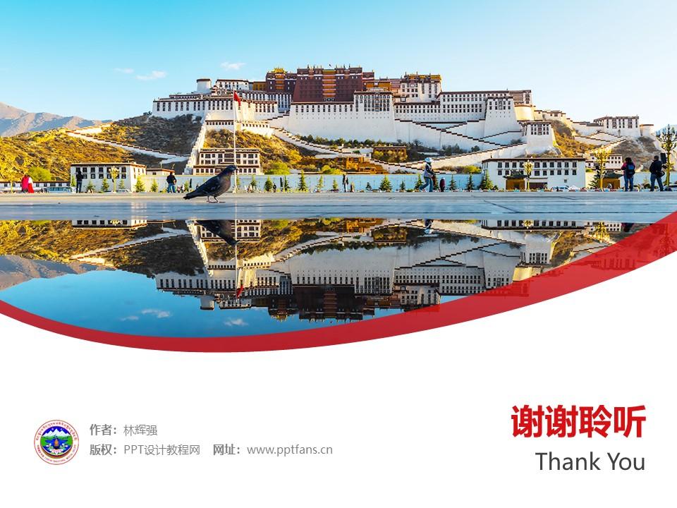 本模板专门为西藏藏医学院老师、同学开发的专用PPT模板,无论是老师的课程PPT、会议PPT,学生日常作业PPT、毕业论文答辩PPT均适用。模板由西藏藏医学院代表性的高清校园图片为主视觉,西藏藏医学院校徽(LOGO)图片已做背景透明处理,色彩搭配以学校VI标准色为准。用上这一套大方得体的模板,让您上课、作业、汇报、答辩都能得心应手。
