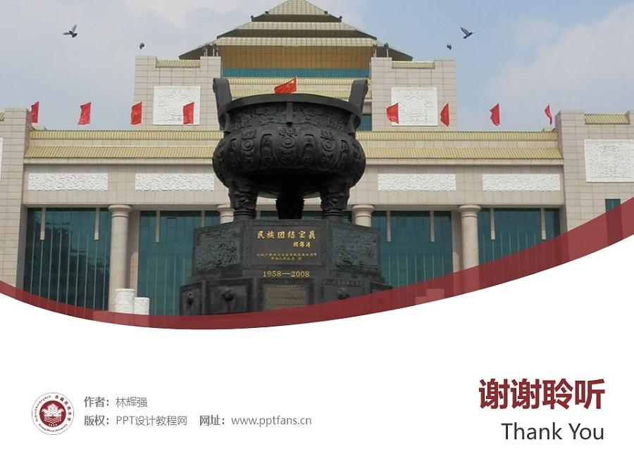 西藏民族学院PPT模板下载_幻灯片预览图32
