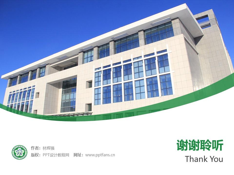 新疆天山职业技术学院PPT模板下载_幻灯片预览图32