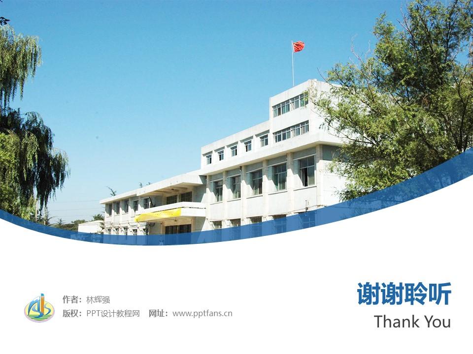 阿克苏职业技术学院PPT模板下载_幻灯片预览图32
