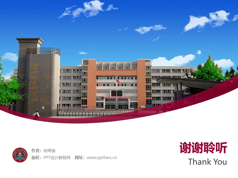 和田师范专科学校PPT模板下载_幻灯片预览图32