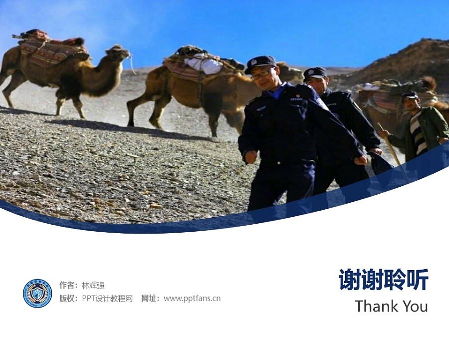 新疆警察学院PPT模板下载_幻灯片预览图32