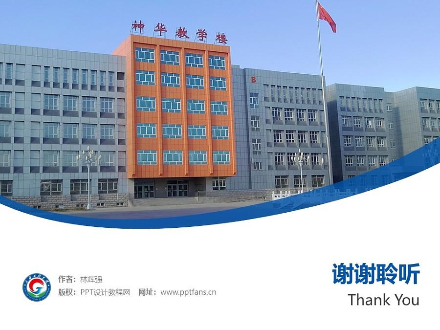 新疆工程学院PPT模板下载_幻灯片预览图32