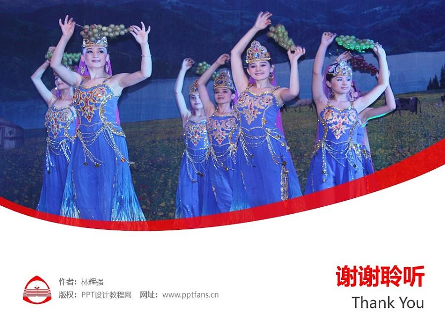 新疆艺术学院PPT模板下载_幻灯片预览图32