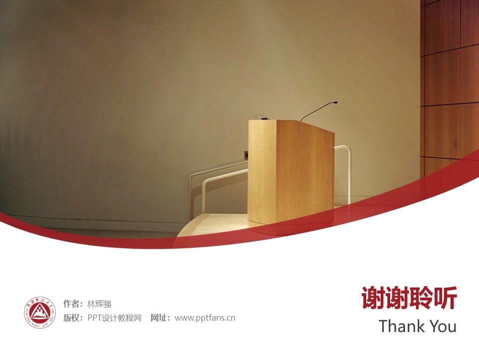 新疆师范大学PPT模板下载_幻灯片预览图32
