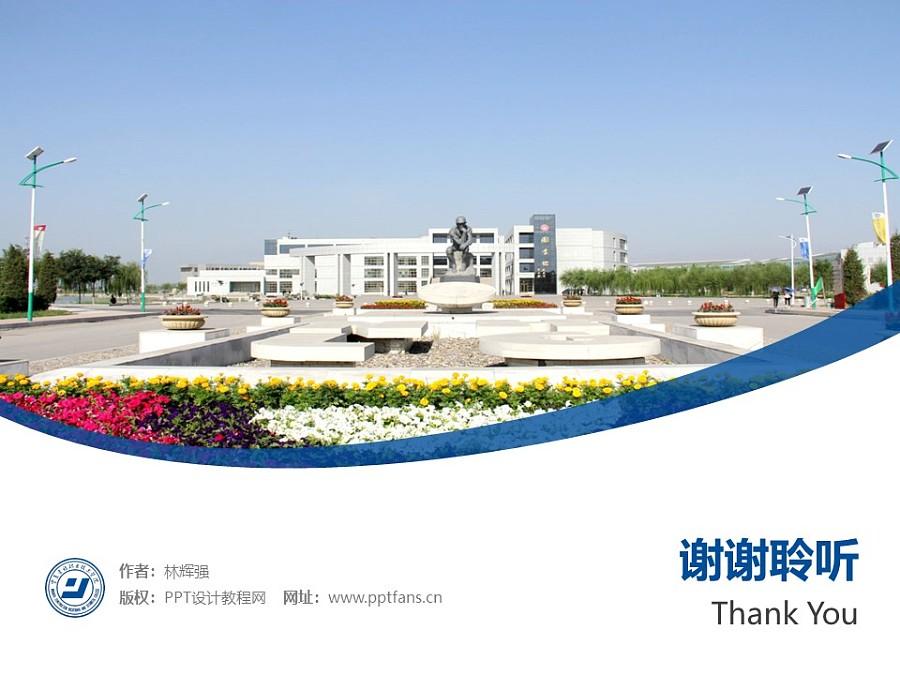 宁夏建设职业技术学院PPT模板下载_幻灯片预览图32