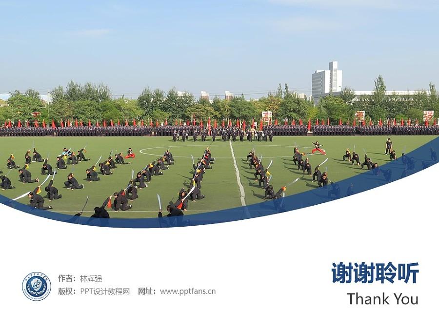 宁夏司法警官职业学院PPT模板下载_幻灯片预览图32