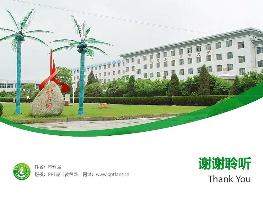 宁夏财经职业技术学院PPT模板下载_幻灯片预览图32
