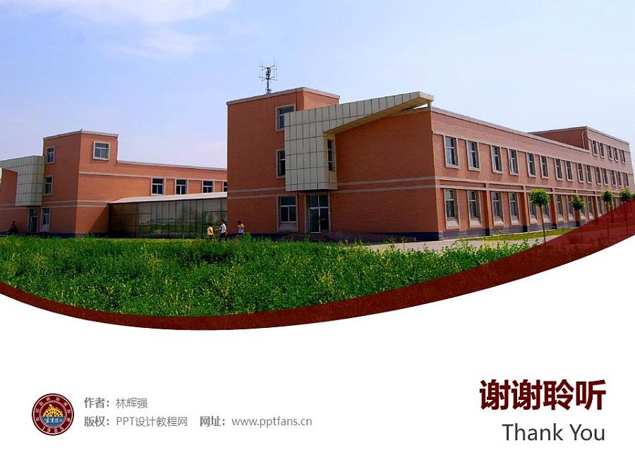 宁夏理工学院PPT模板下载_幻灯片预览图32