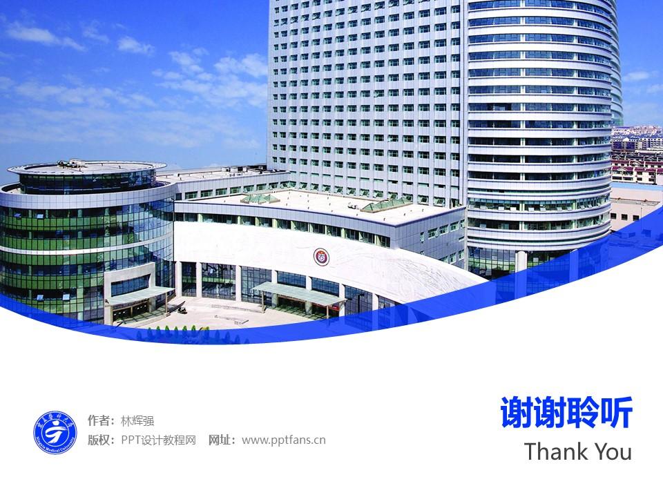 宁夏医科大学PPT模板下载_幻灯片预览图32