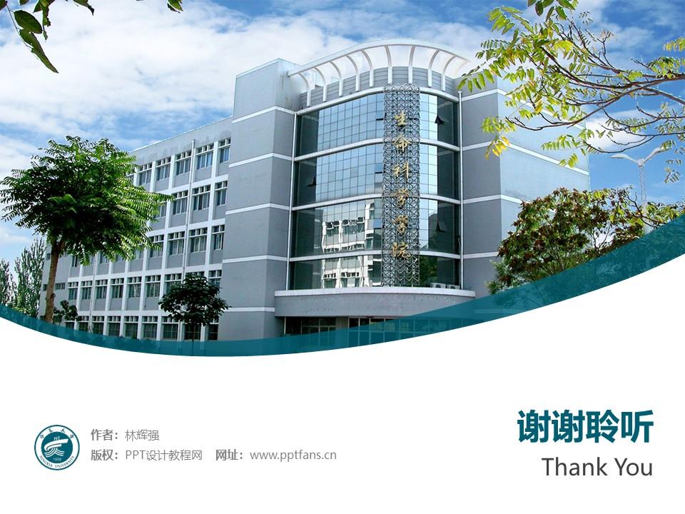 宁夏大学PPT模板下载_幻灯片预览图32