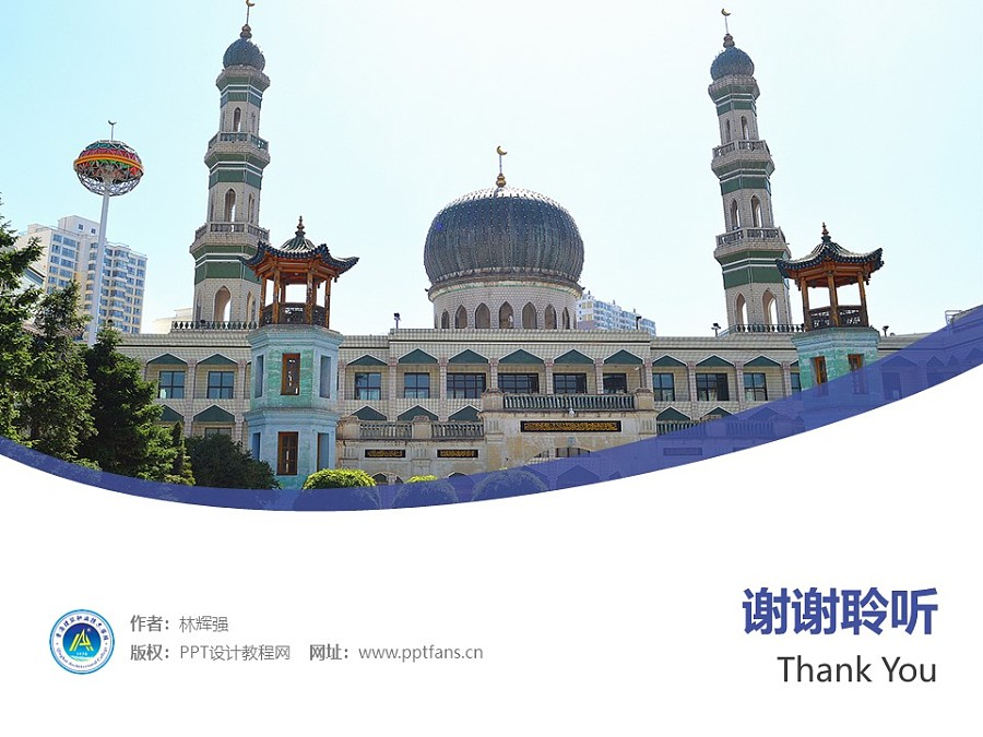 青海建筑职业技术学院PPT模板下载_幻灯片预览图32