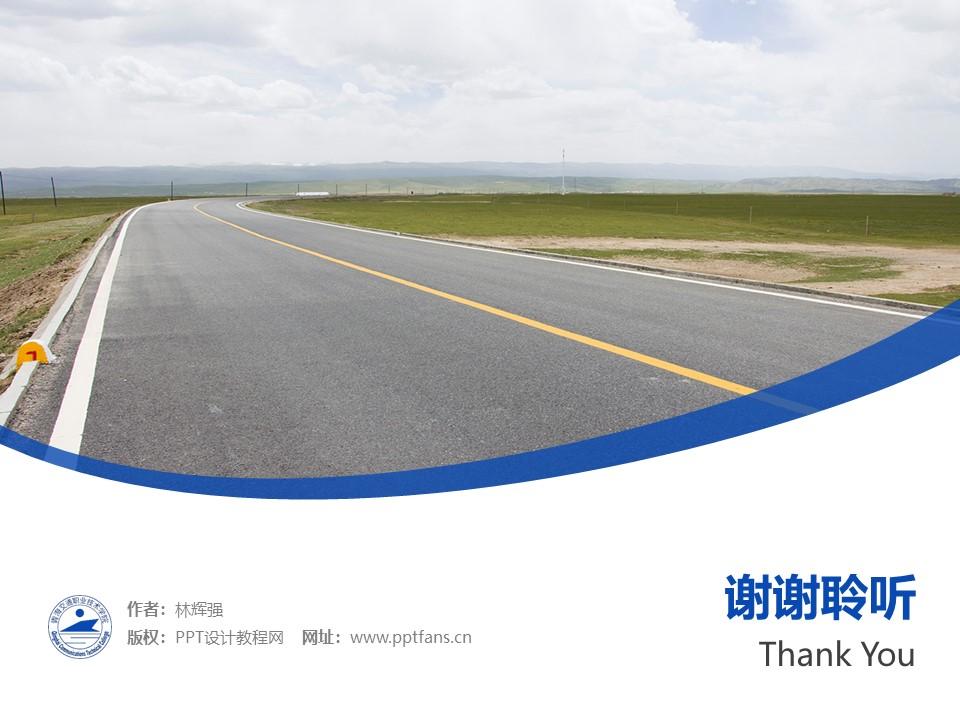 青海交通职业技术学院PPT模板下载_幻灯片预览图32