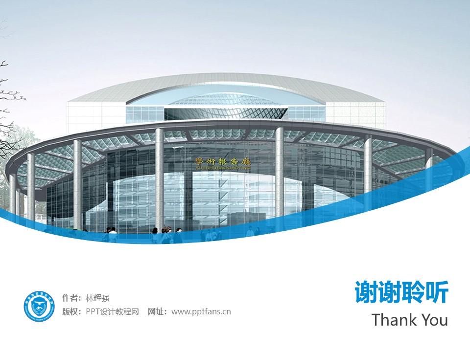 青海警官职业学院PPT模板下载_幻灯片预览图32