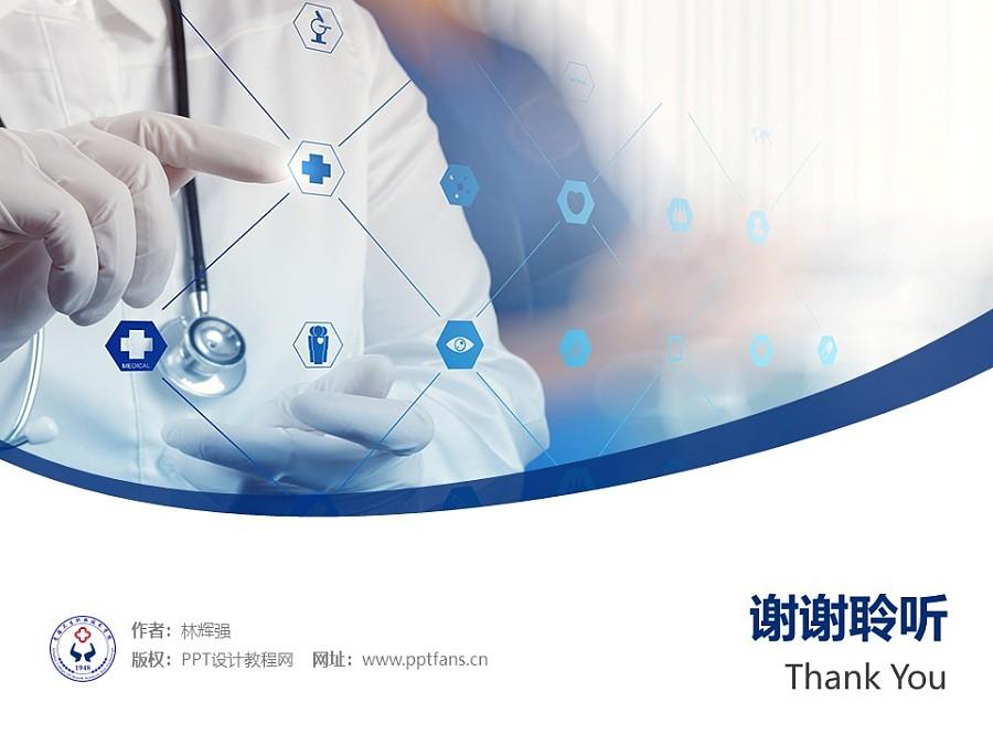 青海卫生职业技术学院PPT模板下载_幻灯片预览图32